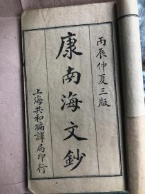 康南海文钞,第一册,广东康有为,封面潮安东凤纸