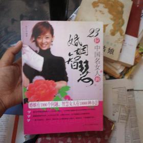 23位中国名女人的婚姻智慧
