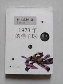 1973年的彈子球
