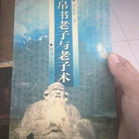 帛书老子与老子术