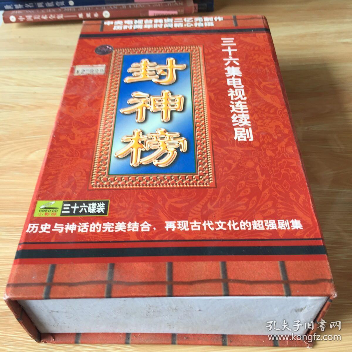 封神榜 三十六集电视连续剧 vcd完整版 三十六碟盒装