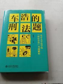 """车浩的刑法题:北京大学法学院""""刑法分论""""考题解析"""