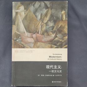 现代主义:一部文化史