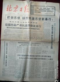 北京日报,1967年2月5日,新17号【4开4版全】