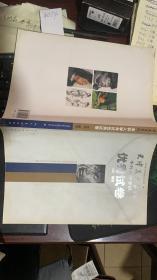 天津美术学院本科入学考试优秀试卷.绘画、雕塑+