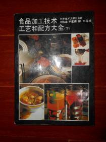 食品加工技术工艺和配方大全 下册 1本(1版5印 自然旧 末页有书店印章 品相看图)