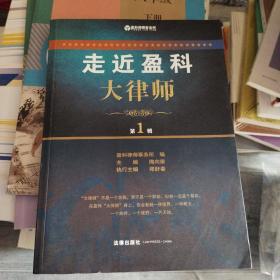 走近盈科大律师(第一辑)