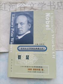 获诺贝尔文学奖精品典藏文库--群鼠