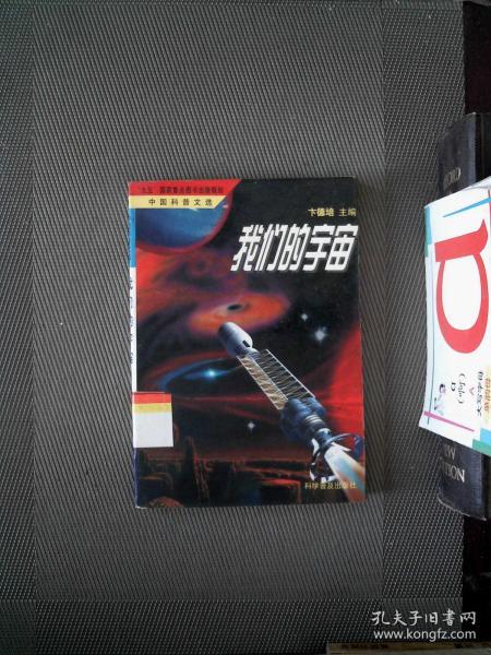 中国科普文选--我们的宇宙