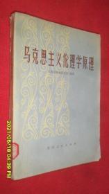 马克思主义伦理学原理(八所高等师范院校 编著 贵州人民出版社)