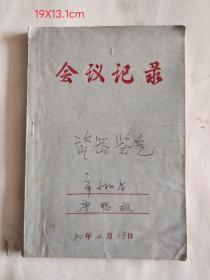 1984年《瓷器鉴定》市文物店记录本
