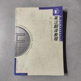 英汉翻译教程