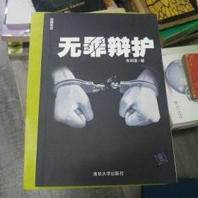 无罪辩护:律师手记
