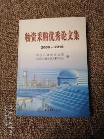 物资采购优秀论文集 2008-2010