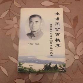 吐哺周公育桃李:柳即吾先生诞辰100周年纪念文集(1909—1995)