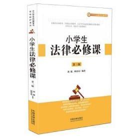 【正版现货全新】小学生法律必修课(第三版)
