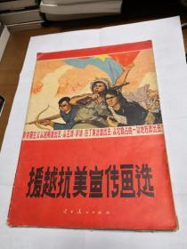 援越抗美宣传画选  (全16张散页)