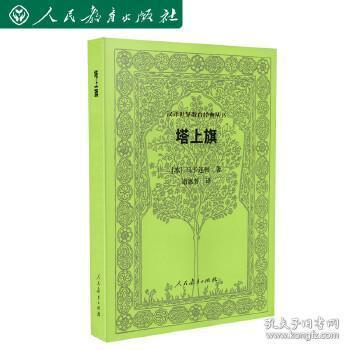 汉译世界教育经典丛书塔上旗