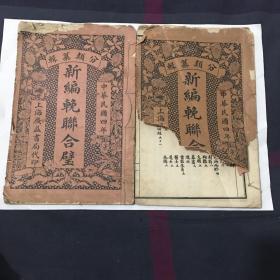 新编挽联合璧(上下两册)