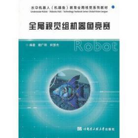 全局视觉组机器鱼竞赛/水中机器人(机器鱼)教育全局视觉系列教材