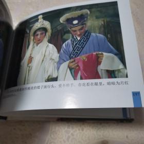 彩色电影连环画舞台姐妹50开小精 主演 谢芳等