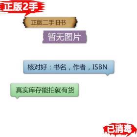 现代会展基础与实务 肖庆国 9787801894908 中国人事出版社已消毒/8成新/择优发货