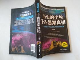 正版 历史的尘埃:千古悬案真相 /李根 中国三峡出版社