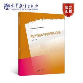 【正版全新闪电发货】前厅服务与管理练习册