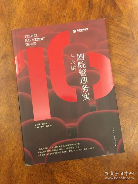 艺术管理丛书:剧院管理务实十六讲