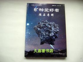 矿物爱好者2014年12月期总第24期 陨石专辑