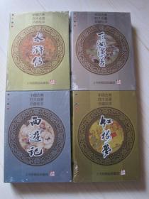 中国古典四大名著 珍藏绘本 高端扑克牌 四盒名著每盒四副扑克牌