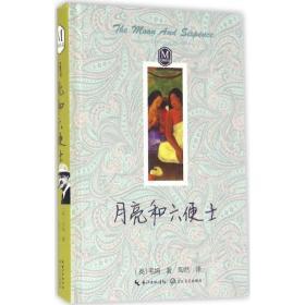 正版 月亮和六便士 (英)威廉·萨默塞特·毛姆(William Somerset Maugham) 著;陶然 译 一本好书 全本原著无删减 长江文艺出版