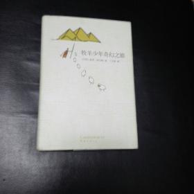 【 收藏类签名本 正版 品佳  包快递】《牧羊少年奇幻之旅》[巴西]保罗·柯艾略著 作者签名本 收藏价值高 南海出版公司  {能改变一个人一生的书,语种超过《圣经》,销量6500万册 生活永远是,也仅仅是我们现在经历的这一刻 }精装本 包快递,当天发