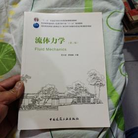 流体力学(第三版)(全新)