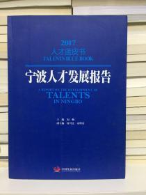 宁波人才发展报告2017