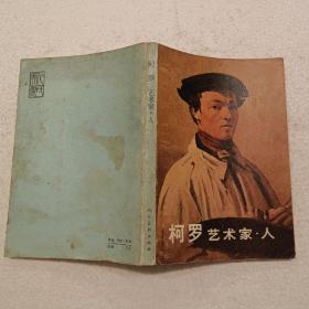 艺术家•人(32开)平装本,1983年一版一印