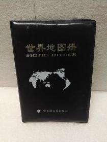 世界知识地图册(口袋书)
