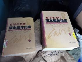 毛泽东著作版本编年纪事 上下册均有瑕疵如图