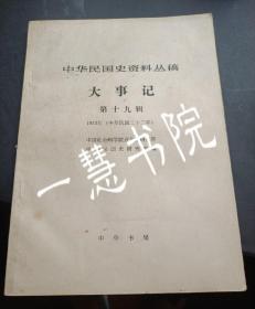 中华民国史资料丛稿大事记 第十九辑