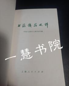 上海钱庄史料(精装)