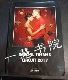Special themes circuit 2017(画册)