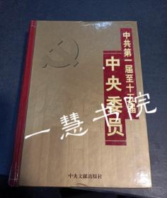 中共第一届至十五届中央委员(精装)