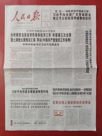 人民日报2021年5月1日。(8版全)