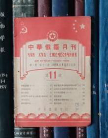 中华俄语月刊(第一卷第11期)有装订眼