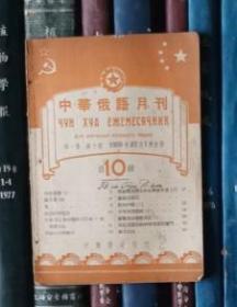 中华俄语月刊(第一卷第10期)有装订眼