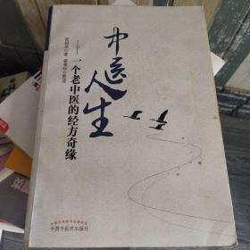 中医人生:一个老中医的经方奇缘(无勾画笔迹)(存16开)
