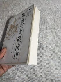 传统评书 刘金定大战南唐  私藏未阅