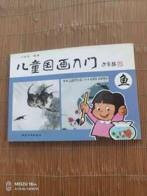 儿童国画入门(续篇)-鱼