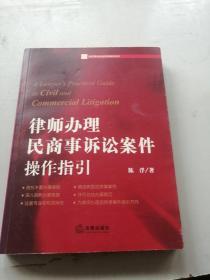 新民事诉讼法实务指引丛书:律师办理民商事诉讼案件操作指引
