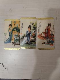 仕女年历片1981年【3枚】